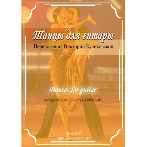 Танцы для гитары (переложения В.Куликовской)