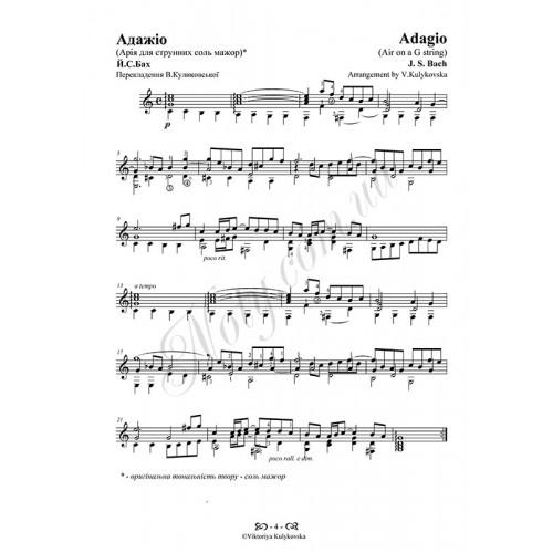 Adagio (Ария из сюиты G-dur для струнных)